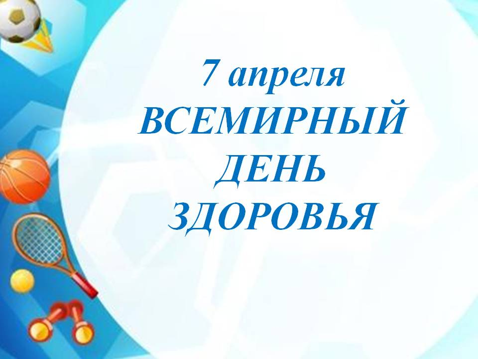 http://fateevo-school.ucoz.ru/foto19/7.04.19_den_zdorovja_mira.jpg